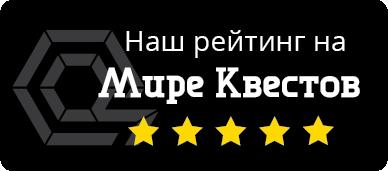 Квест в реальности «Джиперс» в Красноярске от «Место без адреса»